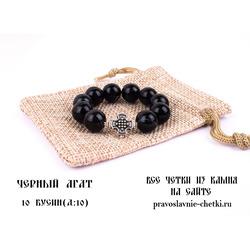 Православные четки из Агата Черного 10 зерен (перстные, D:10мм)