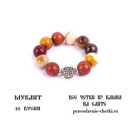 Православные четки из Мукаита на 10 зерен (перстные)