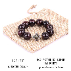 Православные четки из Граната на 10 зерен (перстные, D:10мм)