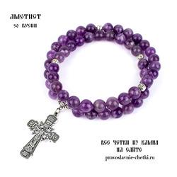Православные четки из Аметиста на 50 зерен (с крестом) d=10