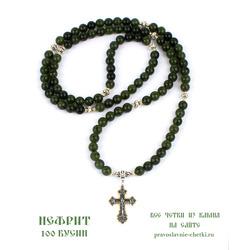 Православные четки из Нефрита на 100 зерен (с крестом) d: 8мм.