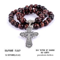 Православные четки из Бычьего Глаза на 50 зерен (с крестом) d=10