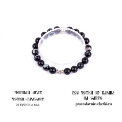 Православные четки-браслет из Черного Агата на 20 зерен (d=8 мм)