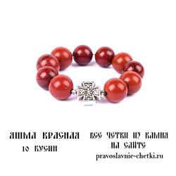 Православные четки из Яшмы Красной на 10 зерен (перстные)