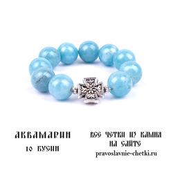 Православные четки из Аквамарина на 10 зерен (перстные)