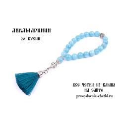 Православные четки из Аквамарина на 20 зерен (с кистью)