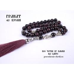 Православные четки из Граната на 40 зерен (с кистью)