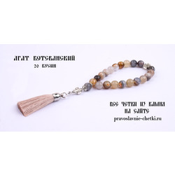 Православные четки из Агата Ботсванского на 20 зерен (с кистью)