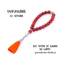 Православные четки из Сердолика на 20 зерен (с кистью)