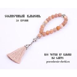 Православные четки из Солнечного Камня на 20 зерен (с кистью)