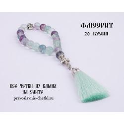 Православные четки из Флюорита на 20 зерен (с кистью)
