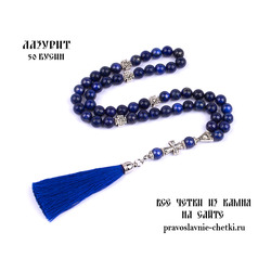 Православные четки из Лазурита на 50 зерен (с кистью)