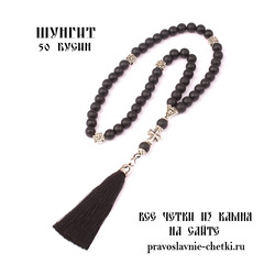 Православные четки из Шунгита на 50 зерен (с кистью)