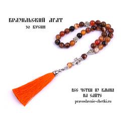 Православные четки из Сардоникса на 30 зерен (с кистью)