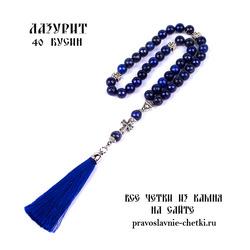 Православные четки из Лазурита на 40 зерен (с кистью)