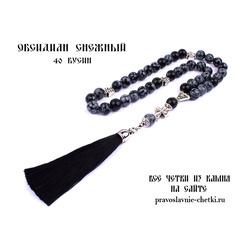 Православные четки из Обсидиана Снежного на 40 зерен (с кистью)