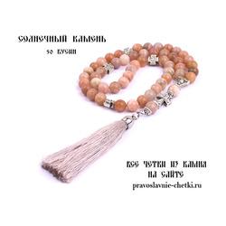 Православные четки из Солнечного Камня на 50 зерен (с кистью)