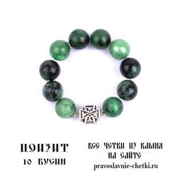 Православные четки из Цоизита на 10 зерен (перстные)