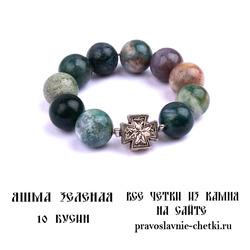 Православные четки из Яшмы Зеленой на 10 зерен (перстные)