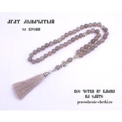 Православные четки из Агата Дымчатого на 50 зерен (с кистью)