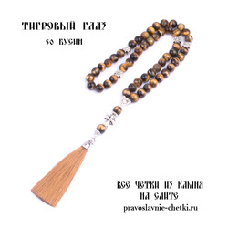 Православные четки из Тигрового глаза на 50 зерен (с кистью)