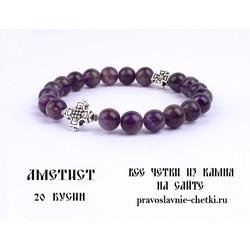 Православные четки из Аметиста на 20 зерен (круг)