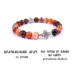 Православные четки из Сардоникса на 20 зерен (круг)
