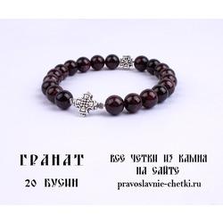 Православные четки из Граната на 20 зерен (круг)