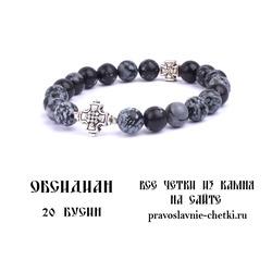 Православные четки из Обсидиана Снежного на 20 зерен (круг)