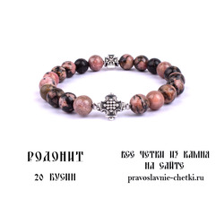 Православные четки из Родонита на 20 зерен (круг)
