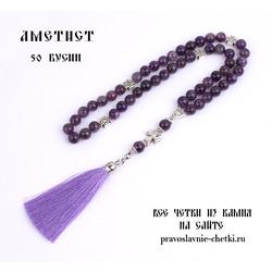 Православные четки из Аметиста на 50 зерен (с кистью)