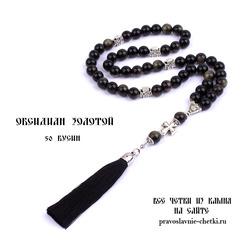Православные четки из Обсидиана Золотого на 50 зерен (с кистью)