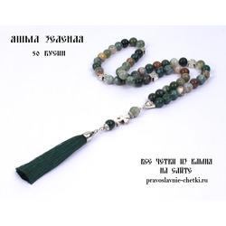 Православные четки из Яшмы Зеленой на 50 зерен (с кистью)