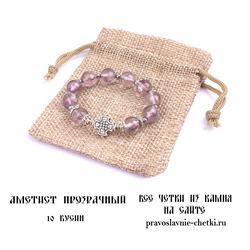Православные четки из Аметиста Прозрачного на 10 зерен (перстные)