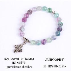 Православные четки из Флюорита на 20 зерен (с крестом) d=10