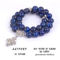 Православные четки из Лазурита на 30 зерен (с крестом) d=10