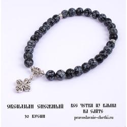Православные четки из Обсидиана Снежного на 30 зерен (с крестом) d=10