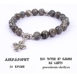 Православные четки из Лабрадорита на 20 зерен (с крестом) d=10