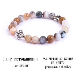 Православные четки из Агата Ботсванского на 20 зерен (круг)