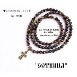 Православные четки из Тигрового Глаза на 100 зерен (с крестом)