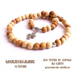 Православные четки из можжевельника на 50 бусин (с крестом)