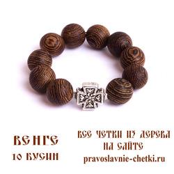 Православные четки из венге на 10 зерен (перстные)