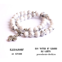Православные четки из Турквенита на 40 зерен (с крестом) d=10