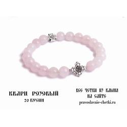 Православные четки из Кварца Розового на 20 зерен (круг)
