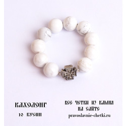 Православные четки из Турквенита на 10 зерен (перстные)