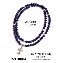 Православные четки из Лазурита на 100 зерен (с крестом)