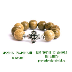 Православные четки из ясеня зеленого на 10 зерен (перстные)