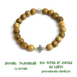 Православные четки из Ясеня зеленого на 20 бусин (круг)