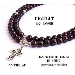 Православные четки из Граната на 100 зерен (с крестом)