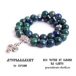 Православные четки из Азурмалахита на 30 зерен (с крестом) d=10